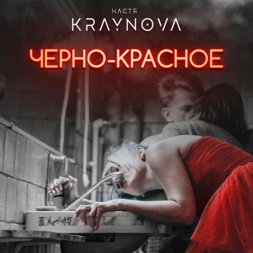 Настя Крайнова - Чёрно-красное (Original; Extended Mix) [2019]