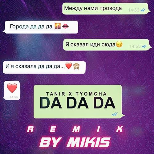 Tanir & Tyomcha - Da Da Da (Mikis Remix) [2019]
