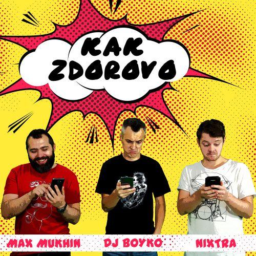 Dj Boyko, Max Mukhin & Nixtra - Как здорово [2019]