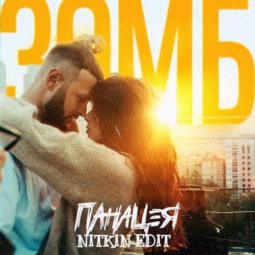 Зомб & Ramirez - Панацея (Dj Nitkin Edit) [2019]