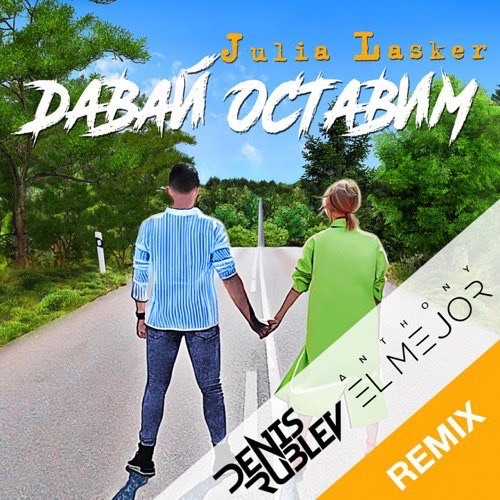 Julia Lasker - Давай оставим (Anthony El Mejor & Denis Rublev Remix; Radio Edit) [2019]