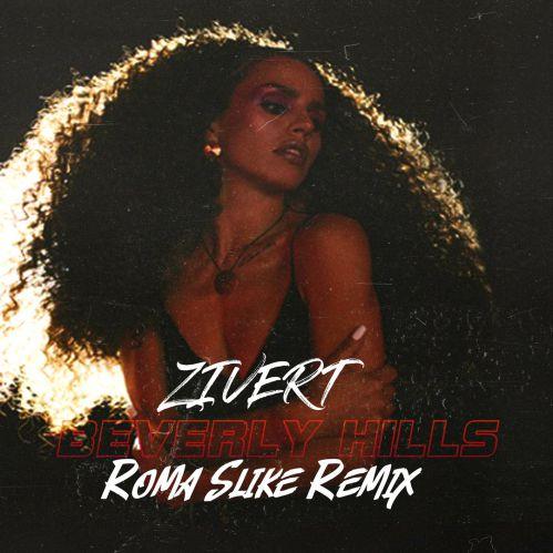 Zivert - Beverly Hills (Roma Slike Remix) [2019]