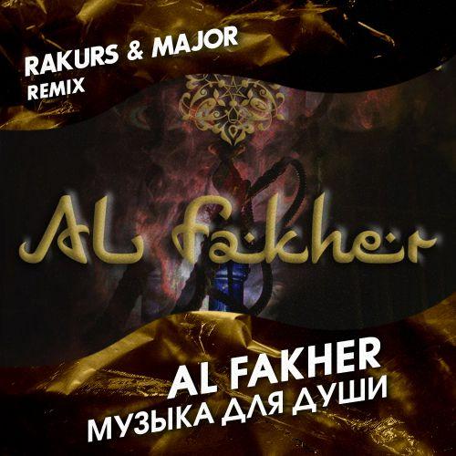 Al Fakher - Музыка для души (Rakurs & Major Remix) [2019]
