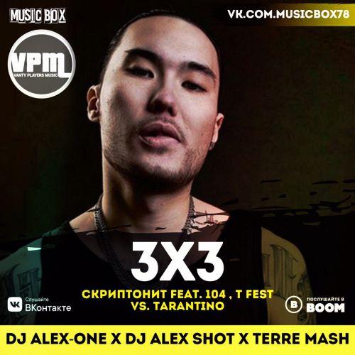 Скриптонит feat. 104 , T Fest vs. Tarantino - 3x3 (DJ Alex-One x DJ Alex Shot x Terre Mash)