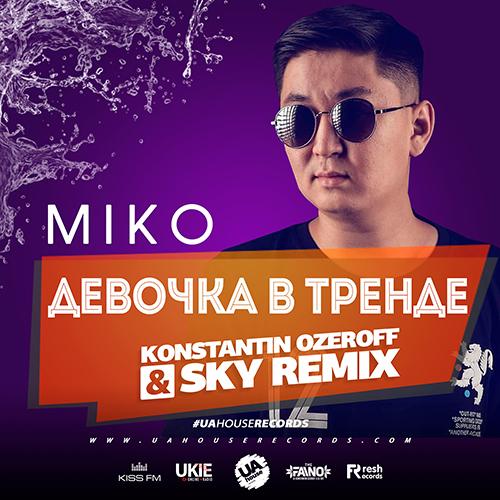 Miko - Девочка в тренде (Dj Konstantin Ozeroff & Dj Sky Remix) [2019]