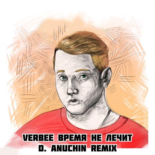 Verbee - Время не лечит (D. Anuchin Remix) [2019]
