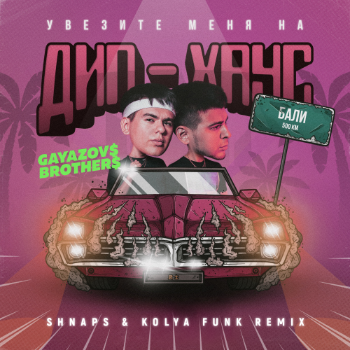 Gayazov$ Brother$ - Увезите меня на Дип-хаус (Shnaps & Kolya Funk Remix) [2019]
