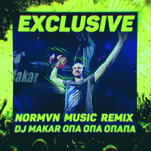 Starchaser & Steve Edwards & Makar - Опа опа опа па (Normvn Music Remix) [2019]