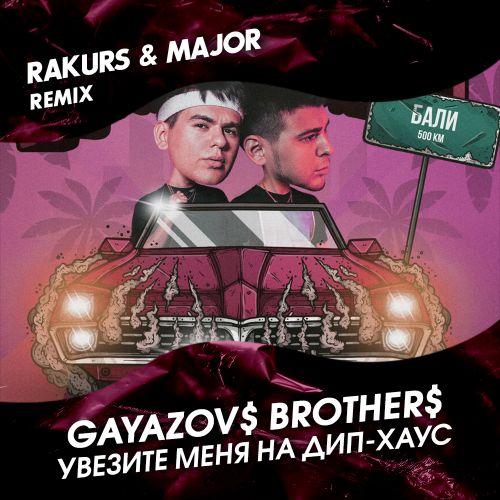 Gayazov$ Brother$ – Увезите меня на Дип-хаус (Rakurs & Major Remix) [2019]