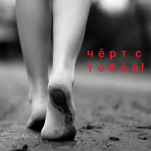 Teplyakov - Черт с тобой [2019]
