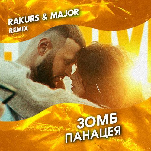 Зомб - Панацея (Rakurs & Major Remix) [2019]