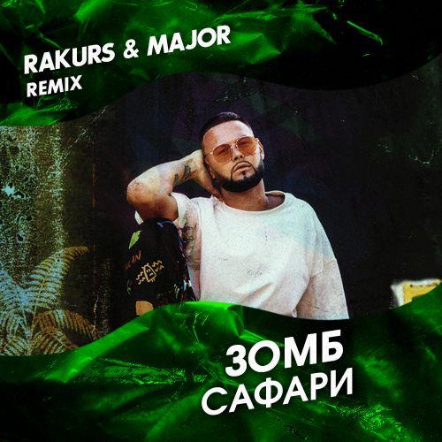 Зомб - Сафари (Rakurs & Major Remix) [2019]