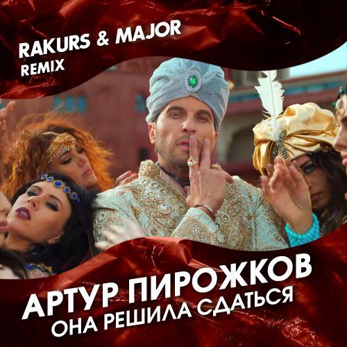 Артур Пирожков - Она решила сдаться (Rakurs & Major Remix) [2019]