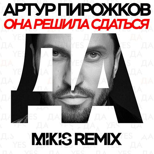 Артур Пирожков - Она решила сдаться (Mikis Remix) [2019]