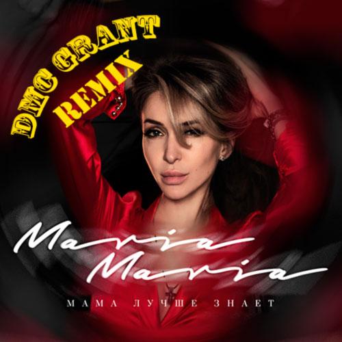 Maria Maria - Мама лучше знает (Dmc Grant Remix) [2019]