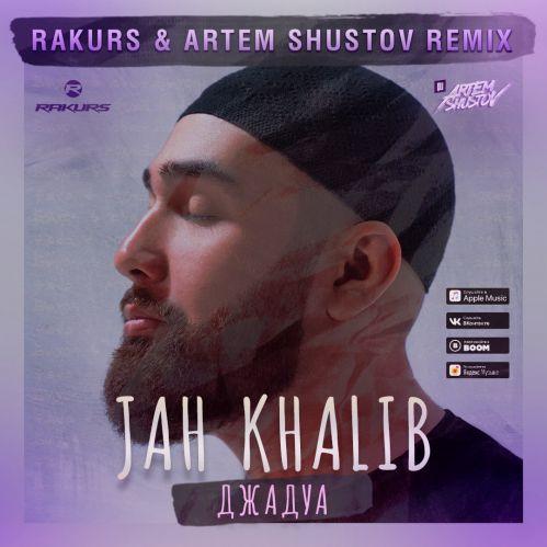 Jah Khalib - Джадуа (Rakurs & Artem Shustov Remix) [2019]