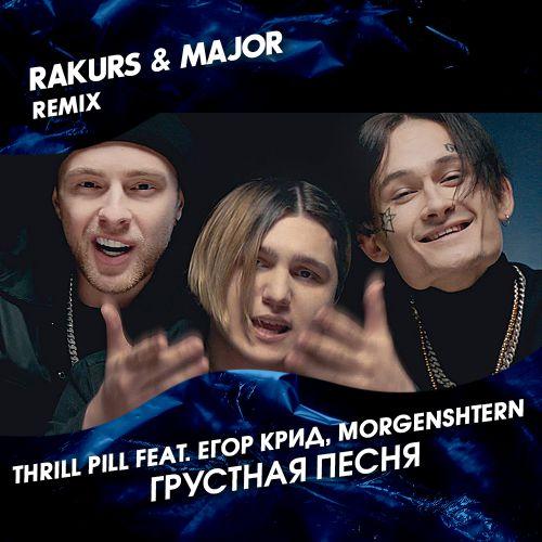 Thrill Pill feat. Егор Крид, Morgenstern - Грустная песня (Rakurs & Major Remix) [2019]