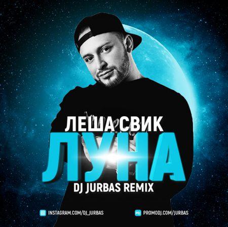 Леша Свик - Луна (Dj Jurbas Remix) [2019]