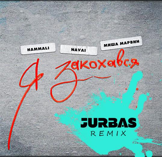 Hammali & Navai feat. Mиша Марвин - Я закохався (Dj Jurbas Remix) [2019]