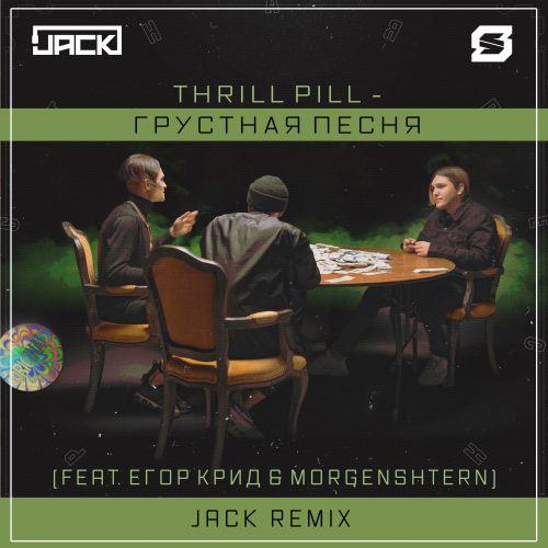 Thrill Pill feat. Егор Крид, Morgenstern - Грустная песня (Jack Remix) [2019]