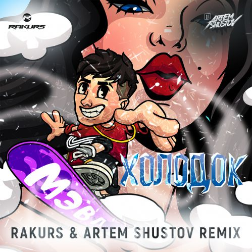 Мэвл - Холодок (Rakurs & Artem Shustov Remix) [2019]