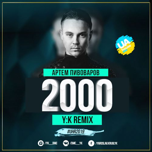 Артем Пивоваров - 2000 (Y.K. Remix) [2019]