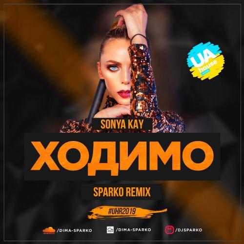 Sonya Kay - Ходимо (DJ Sparko Remix) [2019]