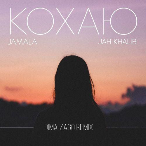 Jah Khalib & Jamala - Кохаю (Dima Zago Remix) [2019]