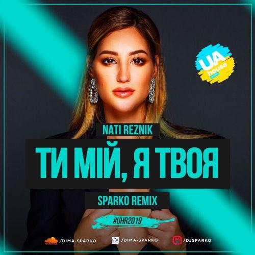 Nati Reznik - Ти мій, я твоя (DJ Sparko Remix) [2020]