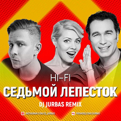 Hi-Fi - Седьмой лепесток (Dj Jurbas Remix) [2020]