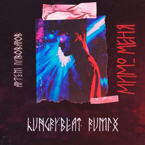 Артем Пивоваров - Мимо меня (Hungrybeat Rumix) [2020]