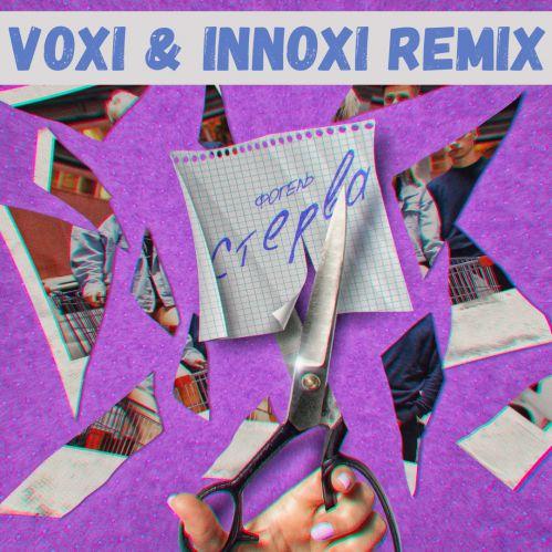 Фогель - Стерва (Voxi & Innoxi Remix) [2020]