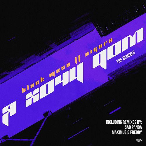 Black Mesa ft. Nigorah - Я хочу дом (incl. Remixes) [2020]