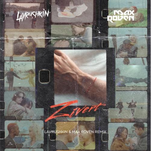 Zivert - ЯТЛ (Lavrushkin & Max Roven Remix).mp3