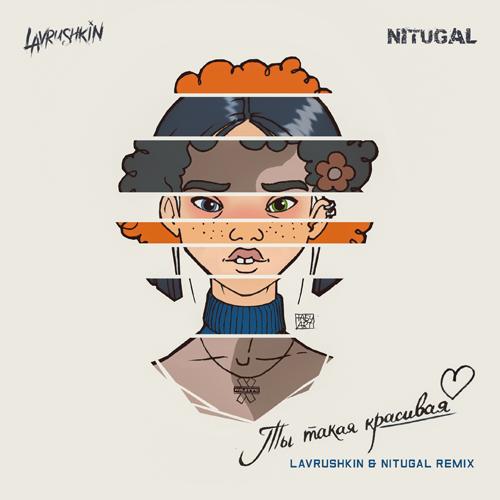 NILETTO - Ты такая красивая (Lavrushkin & NitugaL Remix).mp3