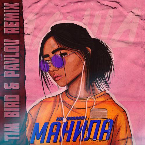 Kontrabanda - Манила (Tim Bird & Pavlov Remix) [2020]