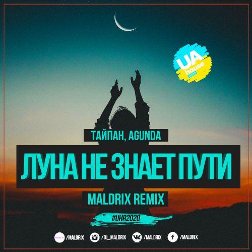 Тайпан, Agunda - Луна не знает пути (Maldrix Remix) [2020]