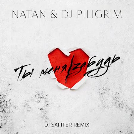 Natan, DJ Piligrim - Ты меня забудь (DJ Safiter Remix) [2020]