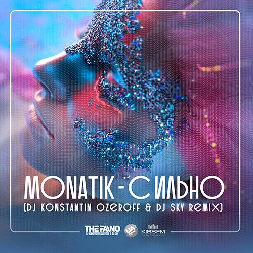 Monatik - Сильно (Dj Konstantin Ozeroff & Dj Sky Remix) [2020]