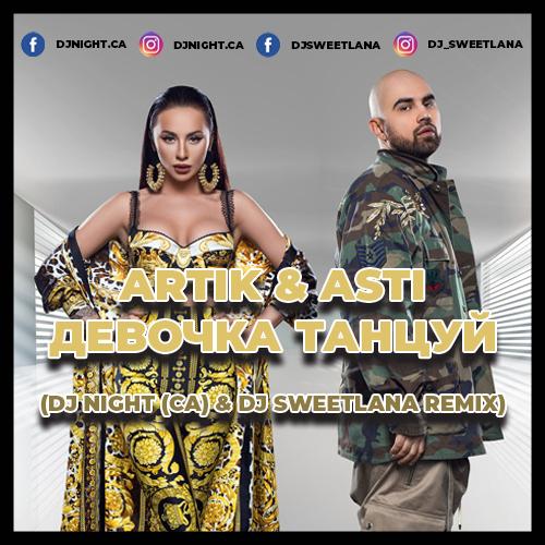Artik & Asti - Девочка танцуй (DJ Night (CA) & DJ Sweetlana Remix) [2020]