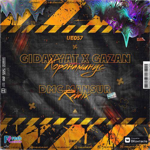 Gidayyat x Gazan - Коронаминус (Dmc Mansur Remix) [2020]