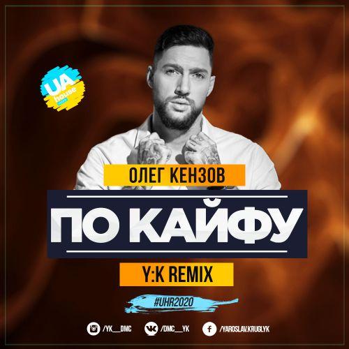 Олег Кензов - По Кайфу (Y.K. Remix).mp3
