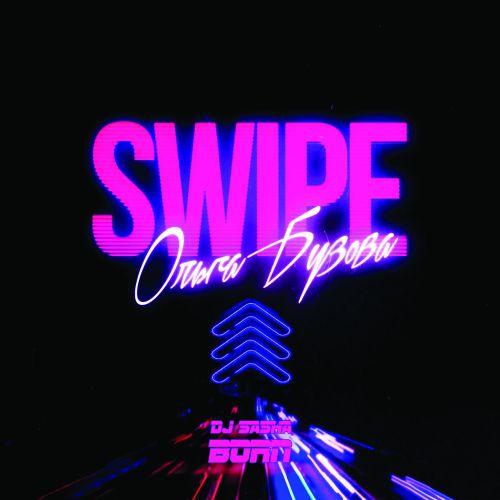 Ольга Бузова - Swipe (Dj Sasha Born Remix) [2020]