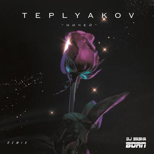 Teplyakov - Ничей (DJ Sasha Born Remix) [2020]