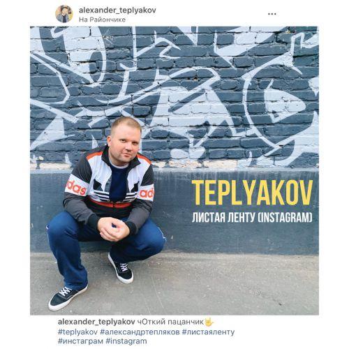 Teplyakov - Листая ленту (Instagram) [2020]