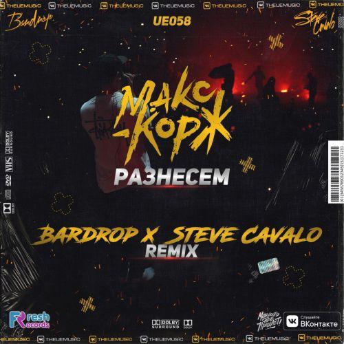 Макс Корж - Разнесём (Bardrop x Steve Cavalo Remix) [2020]