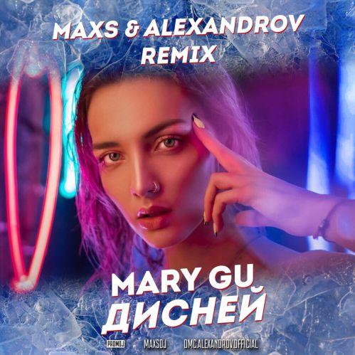 Mary Gu - Дисней (Maxs & Alexandrov Remix) [2020]