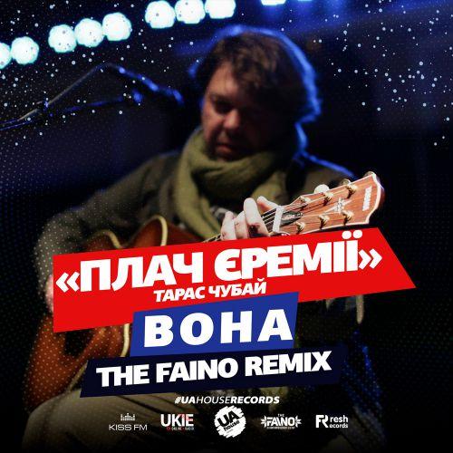 Плач Єремії - Вона (The Faino Remix) [2020]