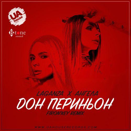 Laganza & Angela - Дон Периньон (Firon'key Remix) [2020]