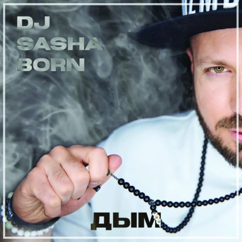 Dj Sasha Born - Дым (Extended) [2020]